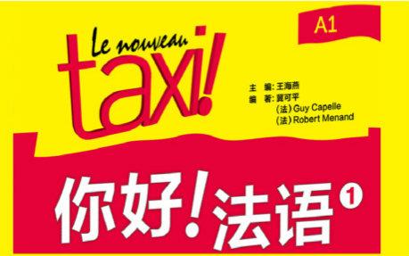 【你好!法语A1】自学法语零基础教学视频Unité 1 Rencontres相遇
