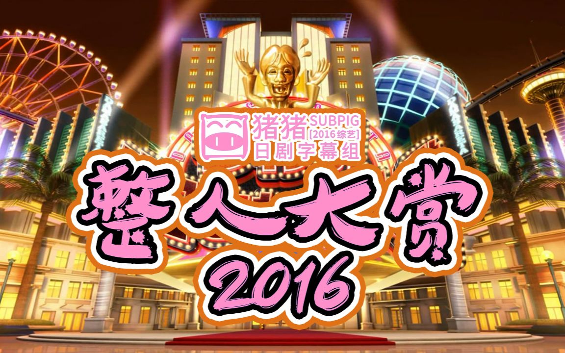 【2016综艺】2016年整人大赏 年末4个半小时SP【猪猪】