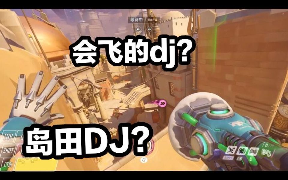 【守望先锋】正经DJ教学!你究竟是谁?只有岛田家族才可以爬墙!(阿努比斯神殿篇)
