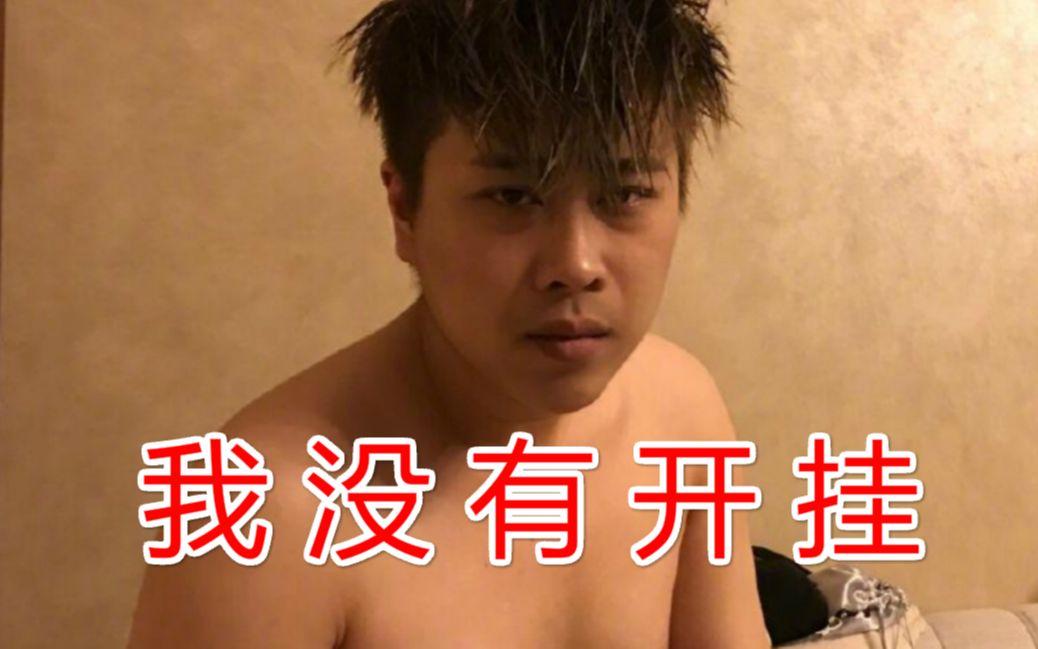 仓鼠承认卢本伟29杀视频分析有误,在B站公开道歉【电玩快讯】0912