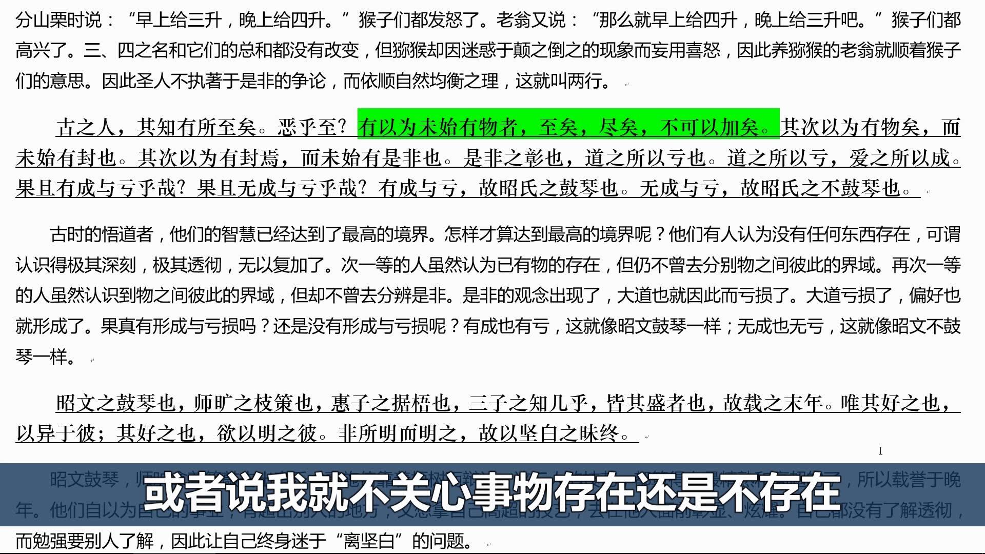 中国哲学史20-庄子-齐物论-庄周化蝶图片