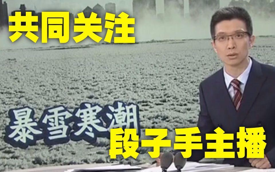 央视主播朱广权:是我的段子冷还是天气冷
