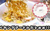 元气11区字幕【熟肉】丨【KA酱】泡面能这么好吃?KA酱在用生命吃面~~~