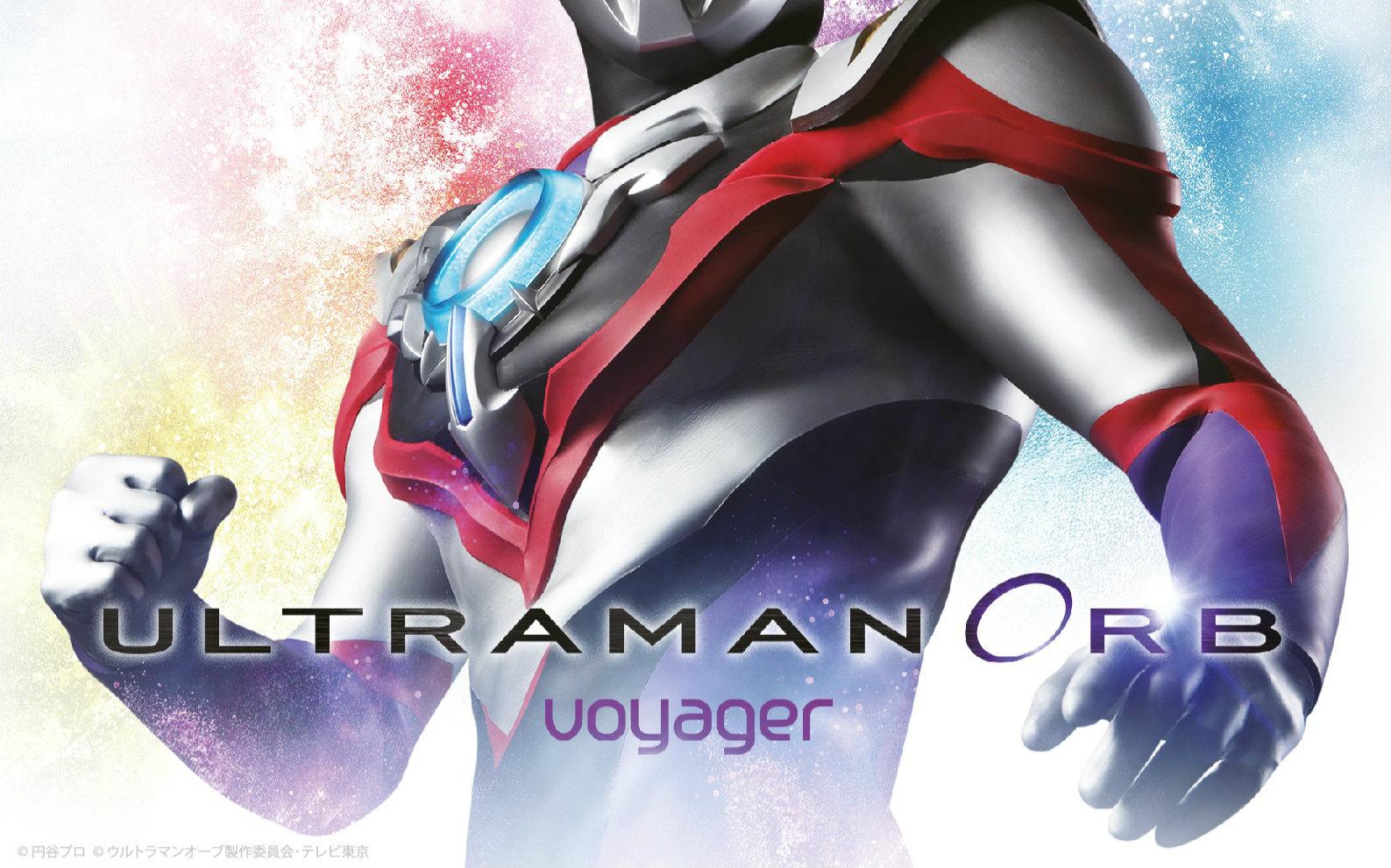 voyager(演唱版)-欧布奥特曼主题曲完整版图片