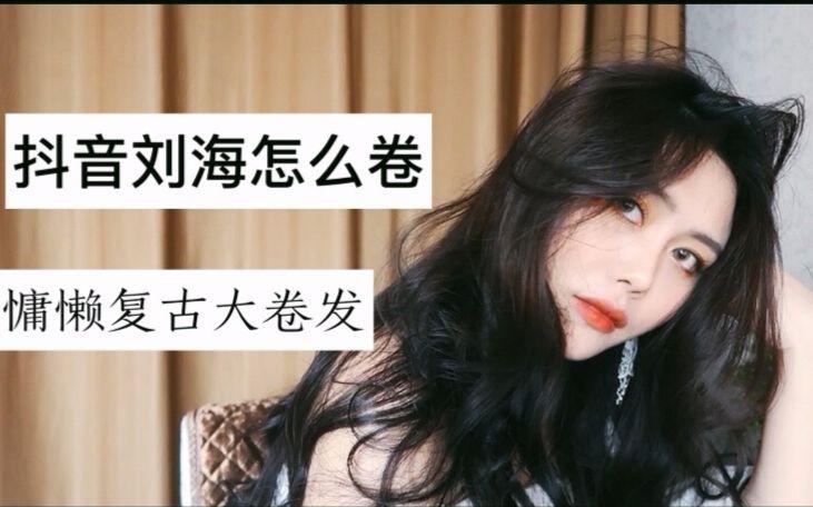 复古慵懒港风大卷发 抖音网红刘海,手残也会的超级简单卷发图片
