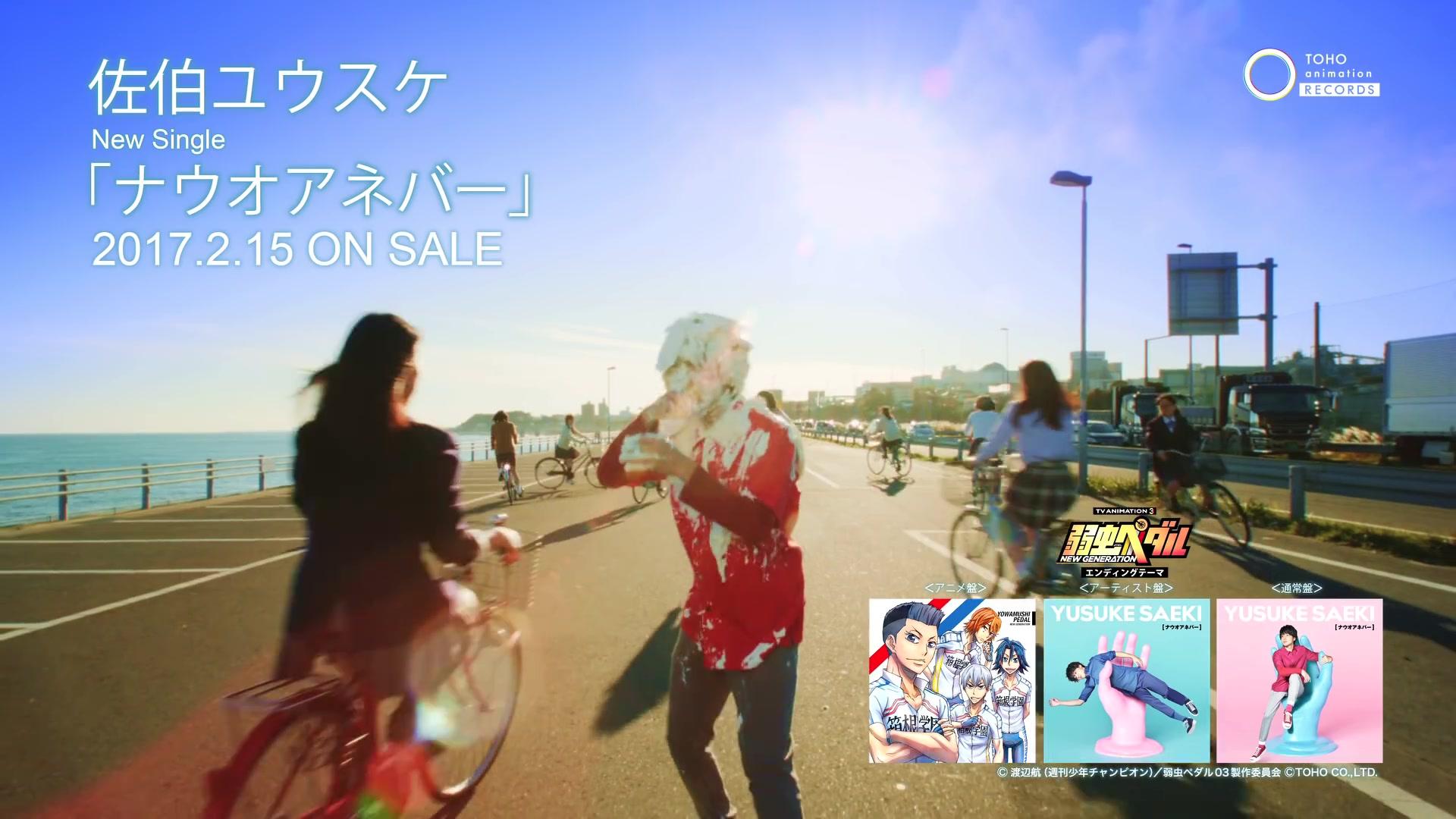 【佐伯ユウスケ】「ナウオアネバー」ミュージックビデオ(Short Ver.)【『弱虫ペダル NEW GENERATION』ED】
