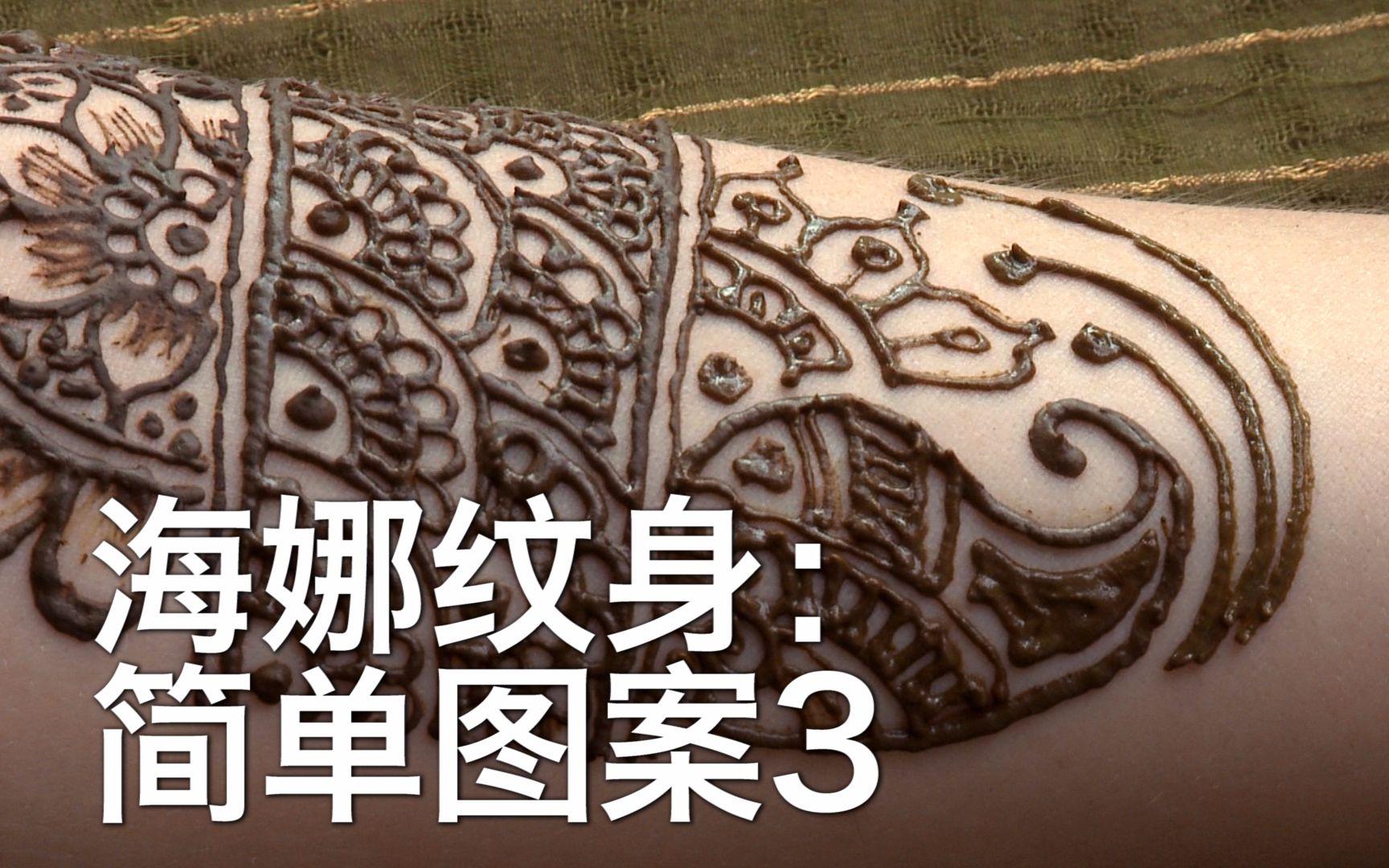 海娜纹身:简单图案3