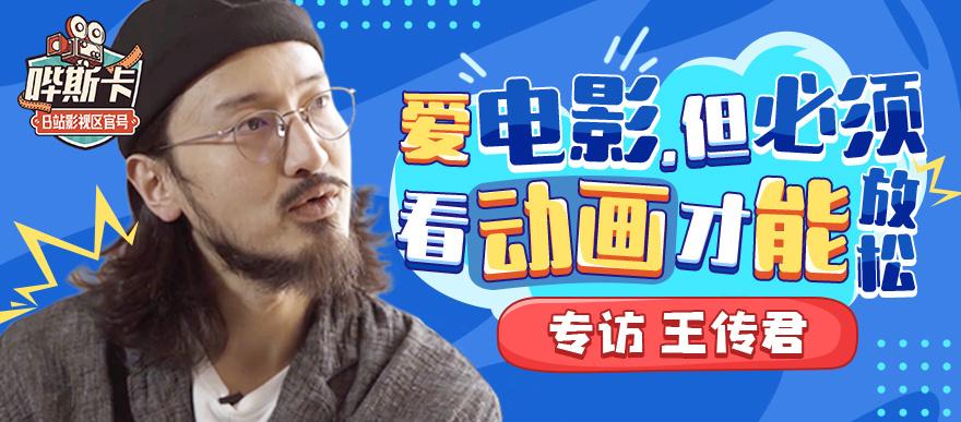 最真实的王传君——FIRST电影展专访