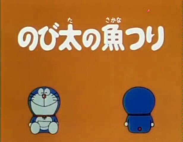 哆啦A梦普通话版:大雄的钓鱼