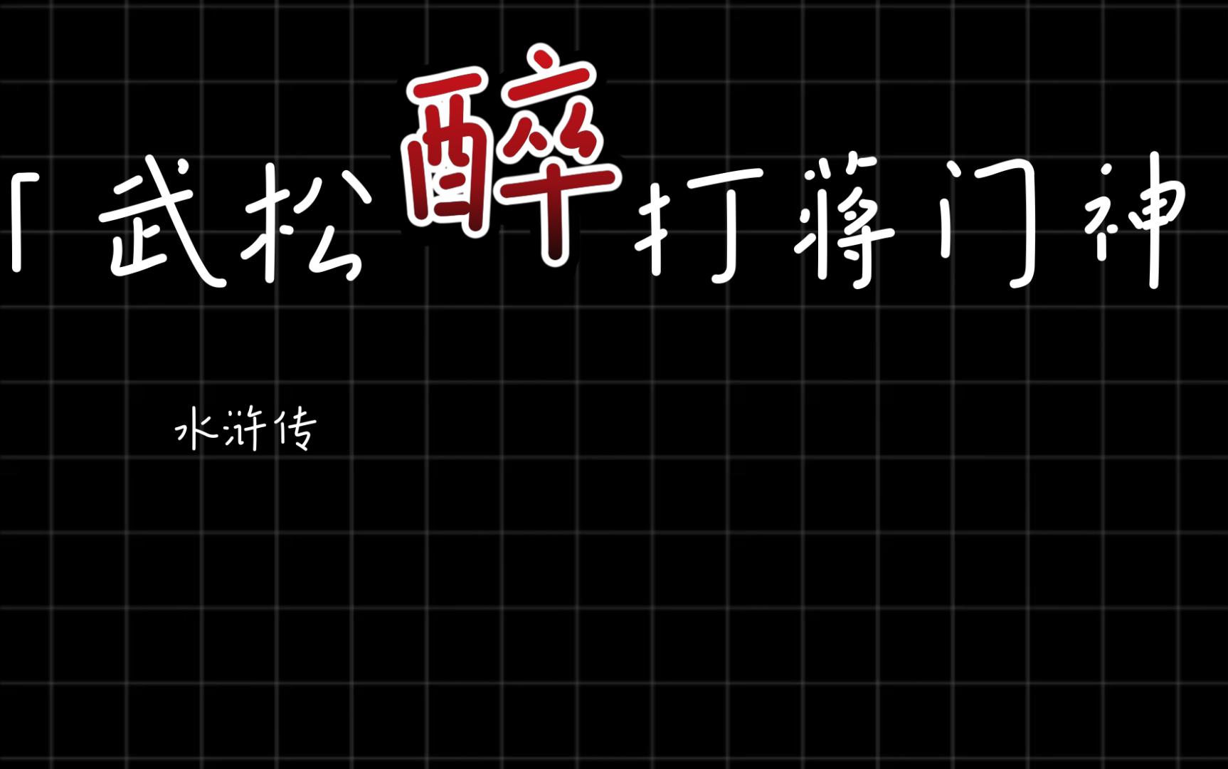 水浒传:武松醉打蒋门神