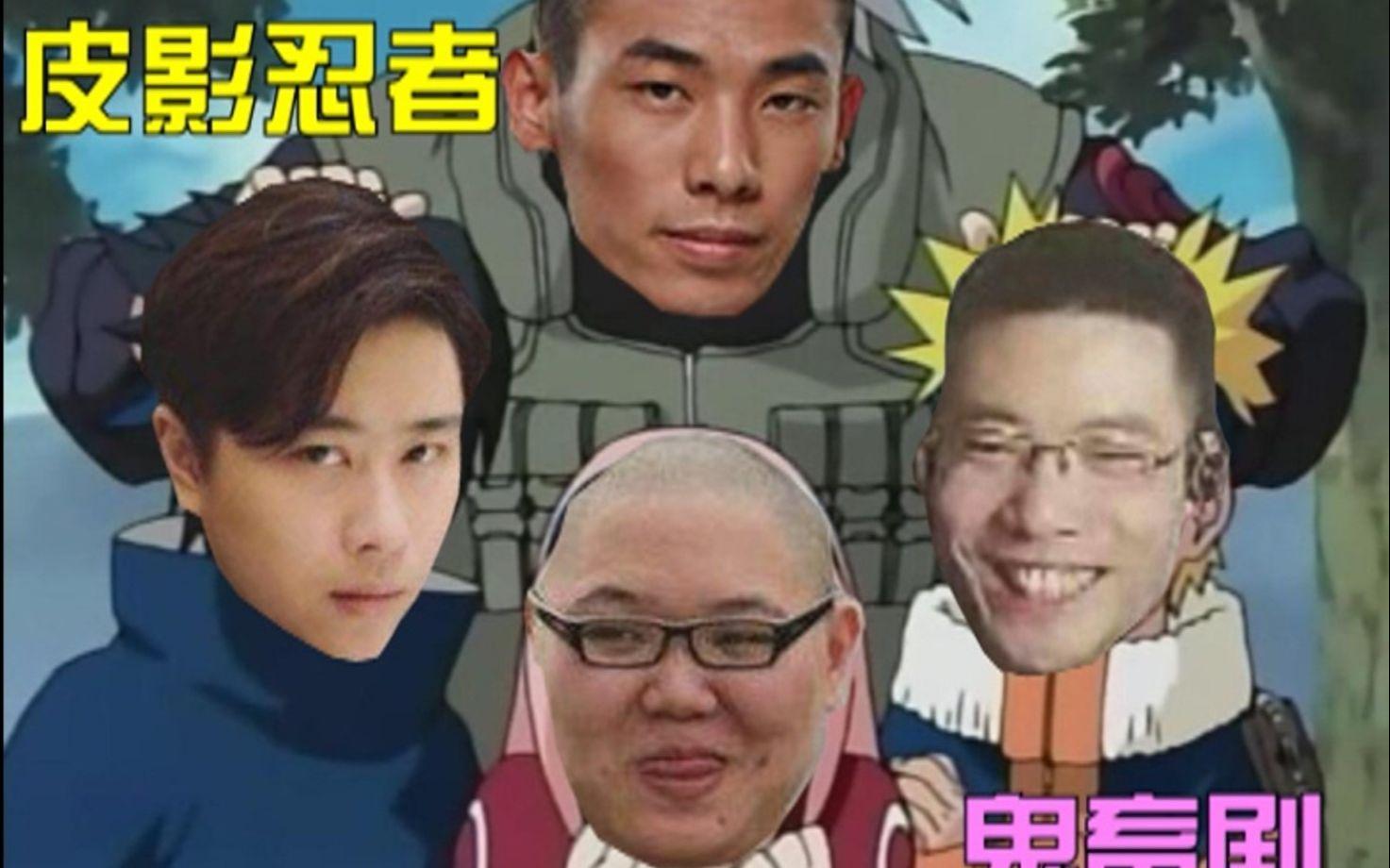 《皮影忍者》第一集-PDD卢本伟旭旭宝宝大司马