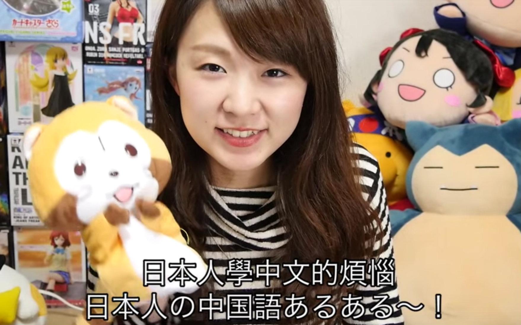 日本人学中文的烦恼 || #2_搞笑_娱乐_bilibili_哔