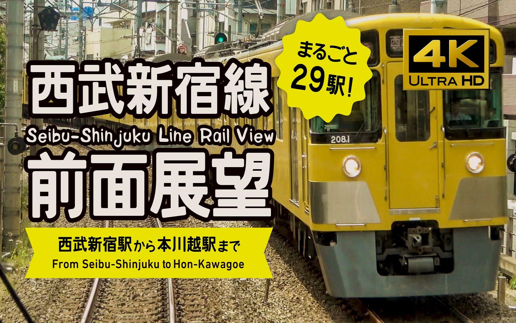 表 線 西武 新宿 時刻