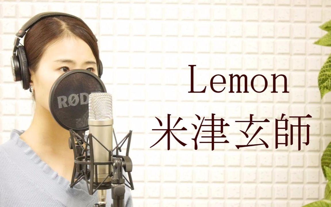 米津玄師(Kenshi Yonezu),「Lemon」(TBS 金曜ドラマ  石原さとみ主演,アンナチュラル,主題歌)【カバー/フル/歌詞付き/平村優子】_哔哩哔哩 (゜,゜)つロ 干杯~,bilibili