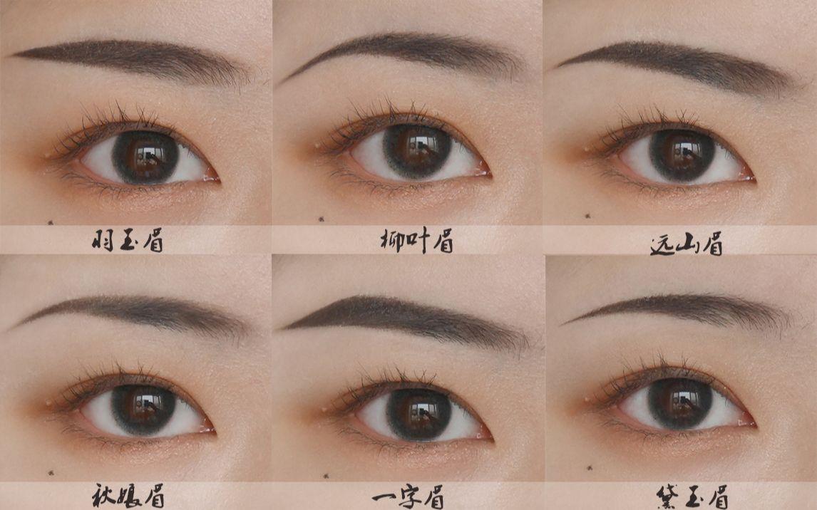 【野】 ——中国古典女子眉形图鉴——