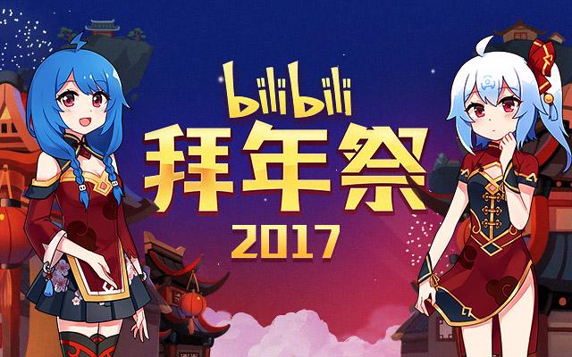 【哔哩哔哩2017拜年祭】