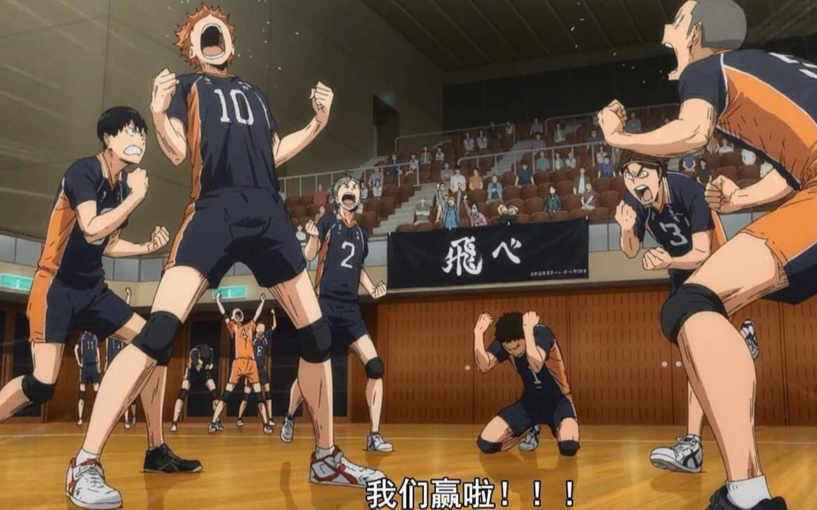 【排球少年】【烏野vs青葉城西】超燃的一球