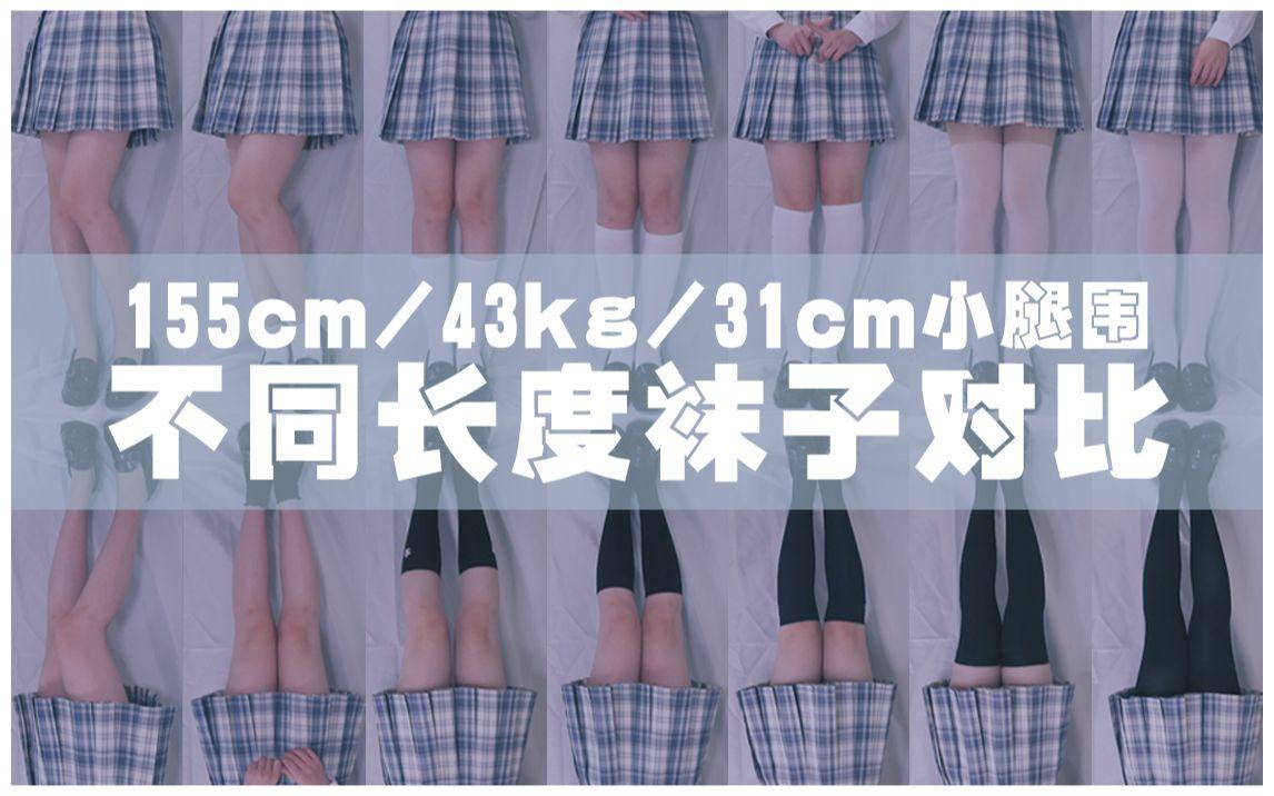 【长安】155cm43kg//过期JK的不同长度袜子的对比 | 31cm小腿围如何选择显瘦袜子 | 显高10cm!从视觉上改善膝盖外翻的小技巧 |