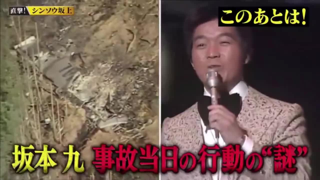 死因 坂本 九