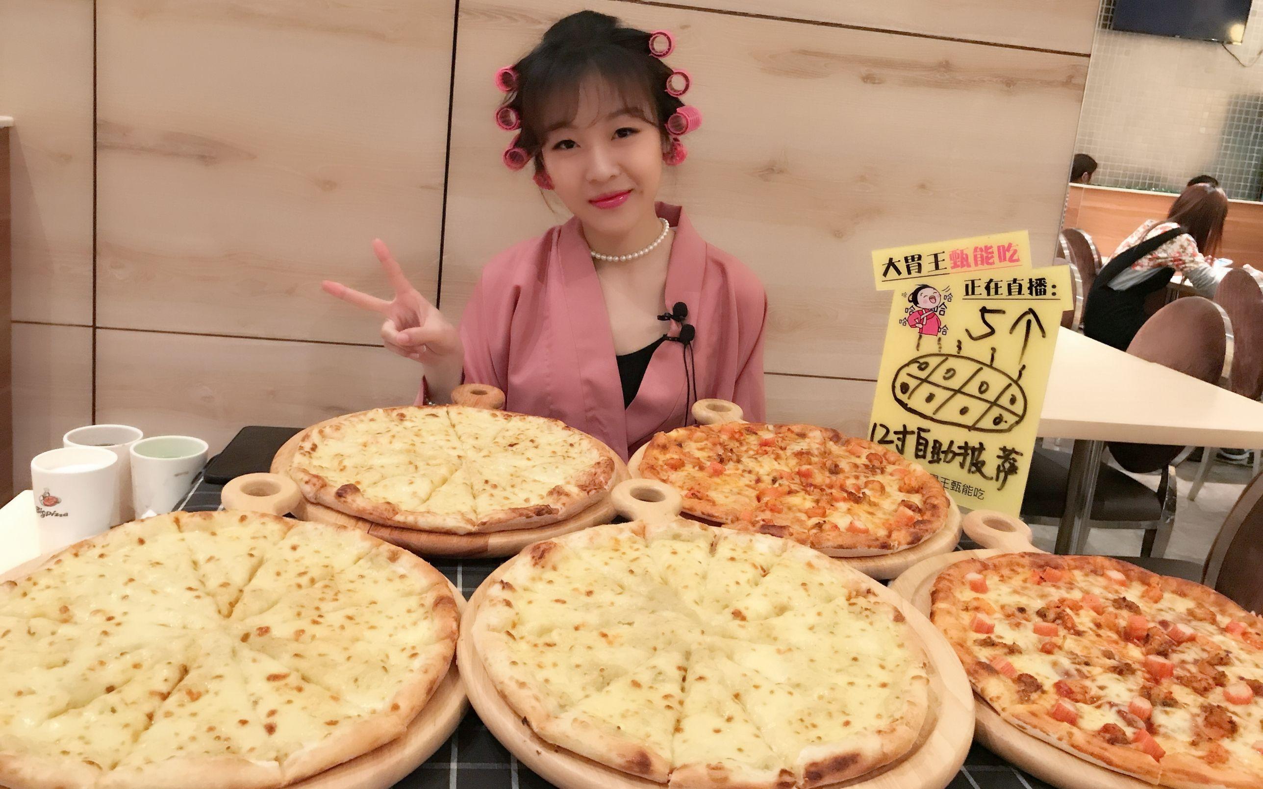 大胃王甄能吃绝杀自助餐第四弹:5个12寸披萨+30个布丁!