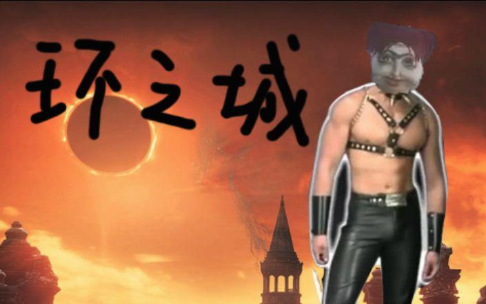 (更新2P)【王老菊】筋肉猛男传火记【黑暗之魂3环之城DLC】