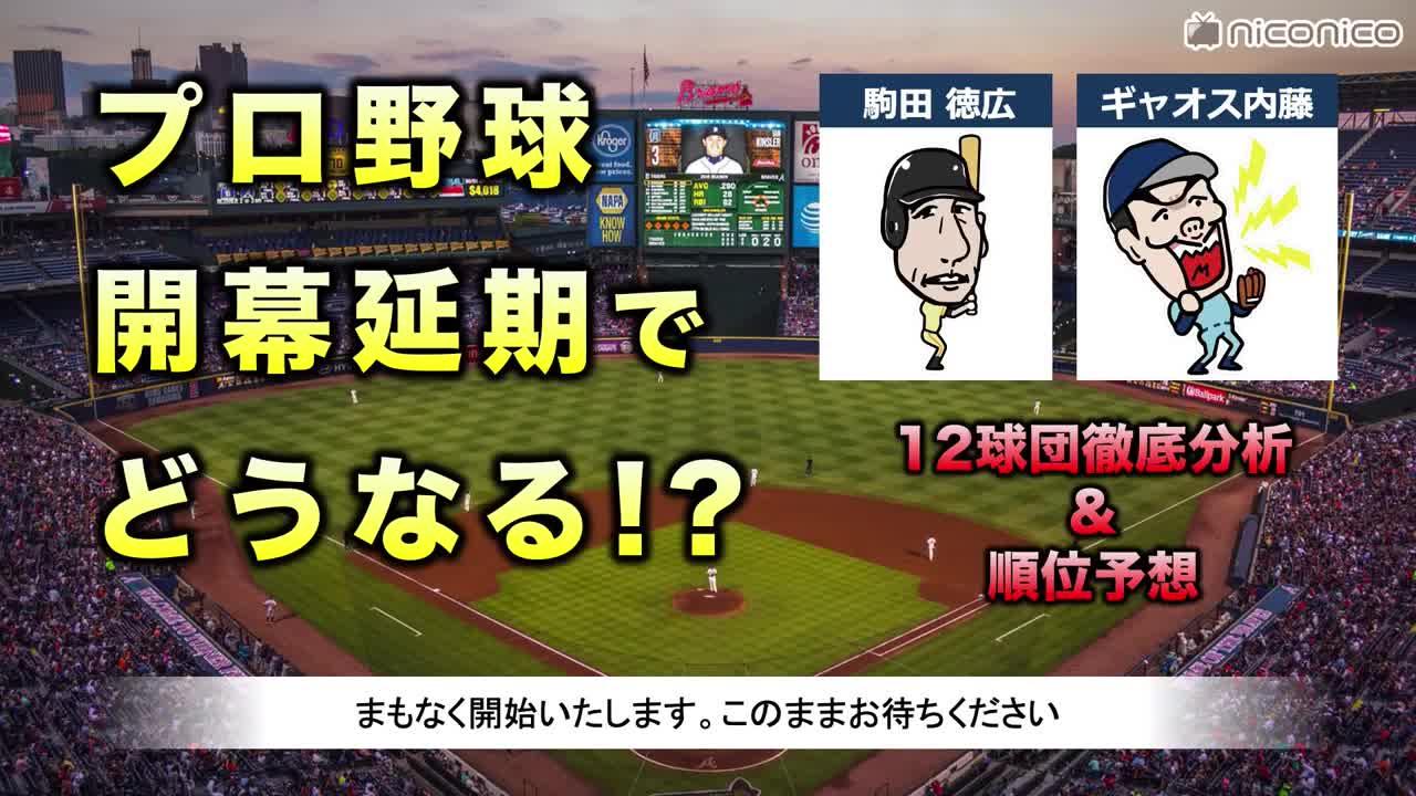 順位 野球
