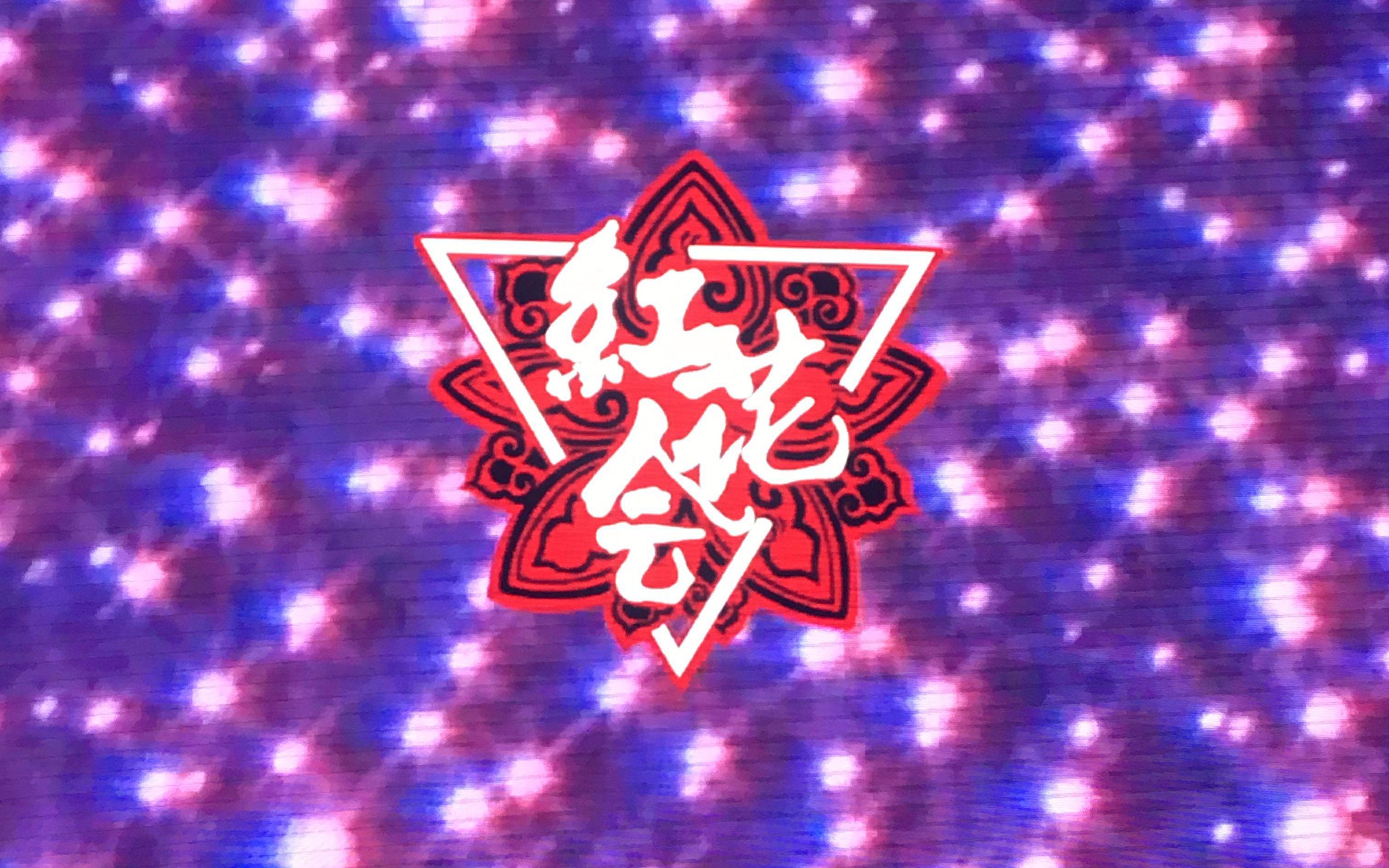 8.5上海摩登 红花会