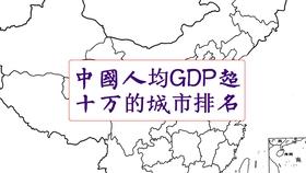 海南 各市 人均gdp_2020海南gdp统计图