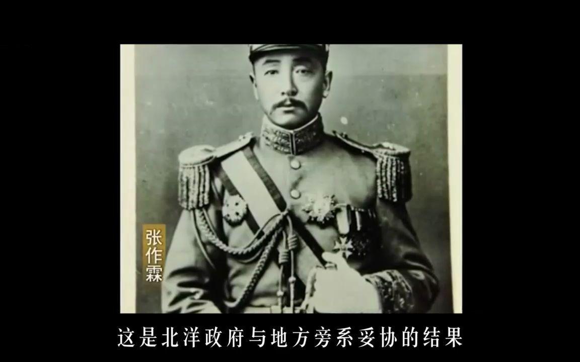 """张作霖被北洋授予""""东三省巡阅使"""",究竟是什么官?权力有多大"""