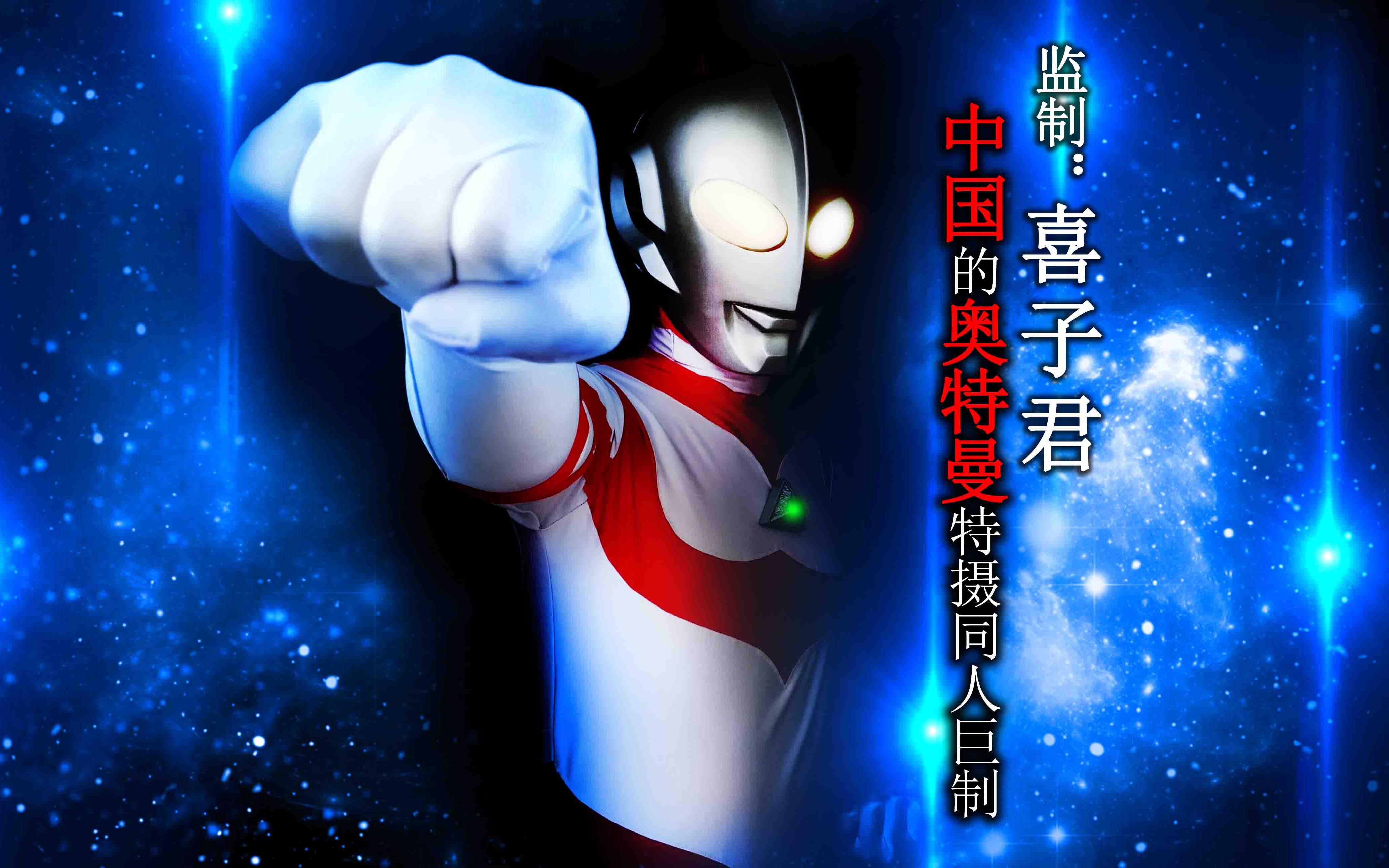 【b站首发】中国版葛雷奥特曼同人巨制!民间版奥特曼VS金刚