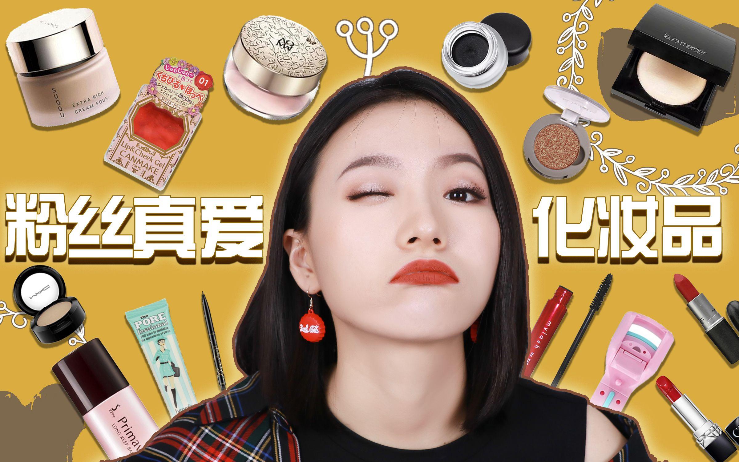 大佬甜er |种草预警~用粉丝提名的真爱化妆品化妆!!