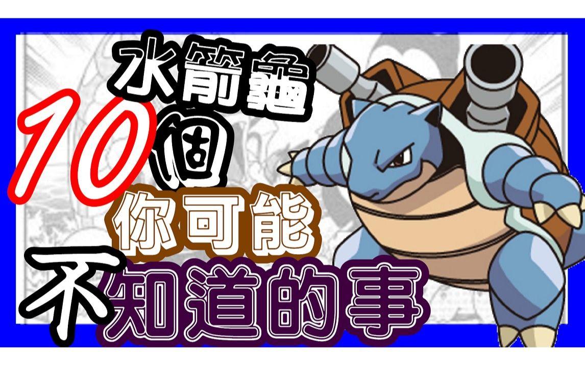 【精灵宝可梦】水箭龟10个你可能不知道的事