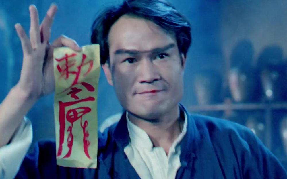 【普通话】驱魔道长(1993)