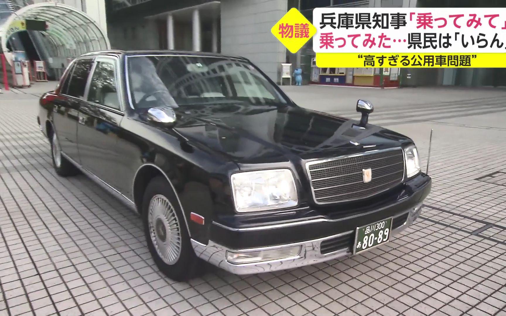 知事 車 北海道 公用