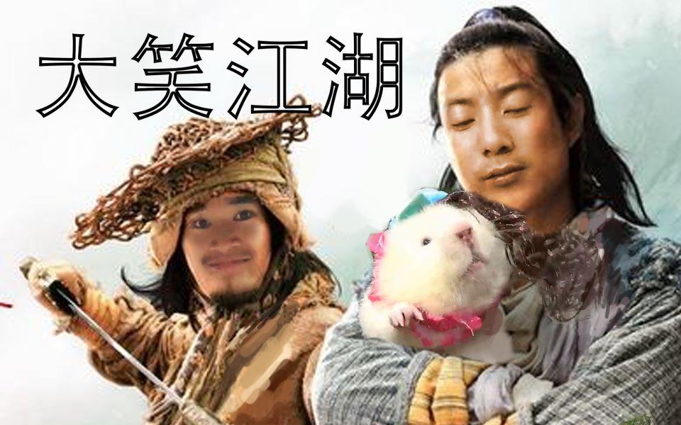 【华农兄弟】大笑江湖
