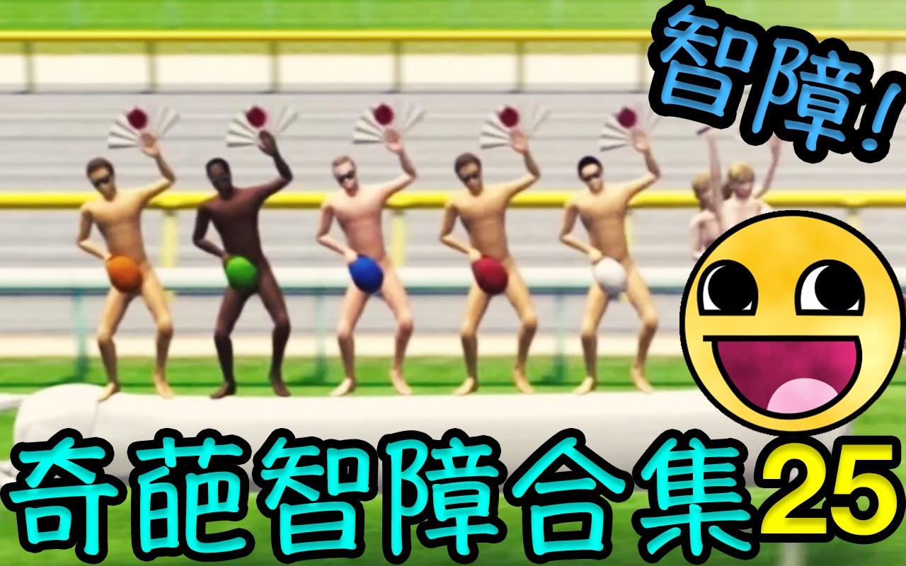 【C菌】日本超奇葩体育游戏! - 那些最奇葩智障的游戏集合!【第25期】