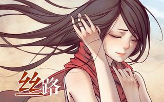 【排骨】丝路(纯女声)