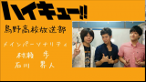 排球少年!web radio 乌野高校放送部!第28回