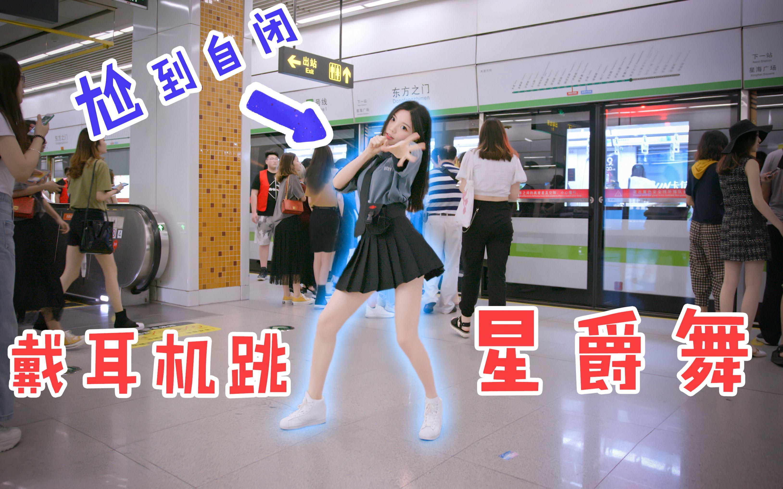 走出自闭,在地铁当众跳舞是什么体验?【欣小萌】