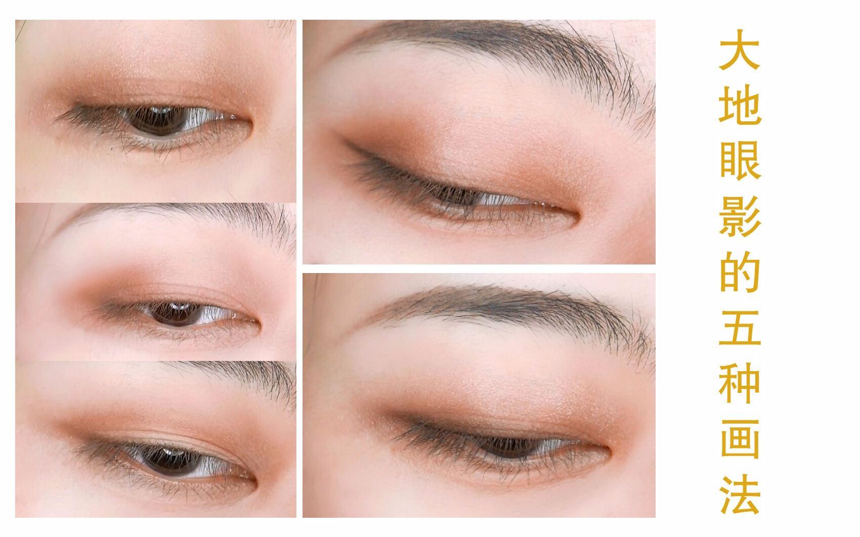 大地色眼影的五种画法|kate眼影-骨干br6|by-米立