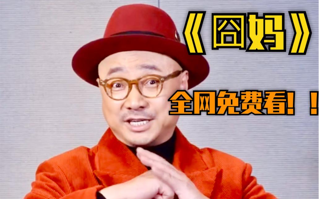 大格局!徐峥《囧妈》宣布全网免费首播!我们都欠山争哥哥一张电影票!