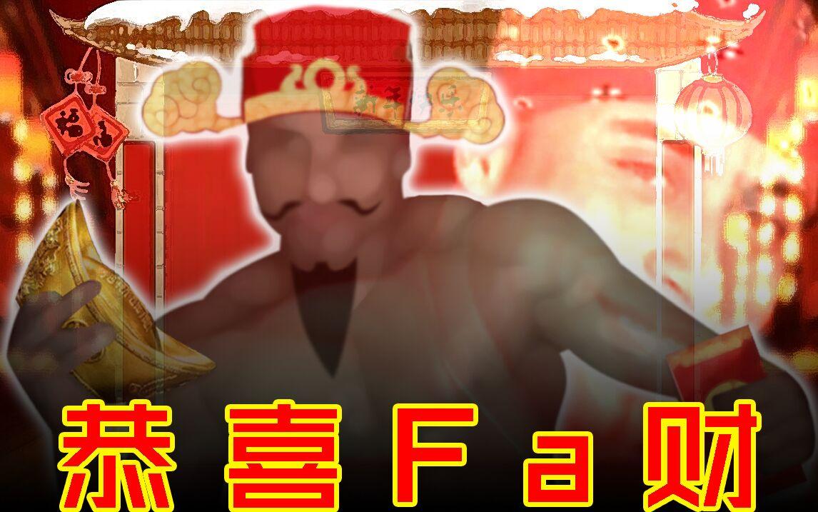 哲学【恭喜发♂财】