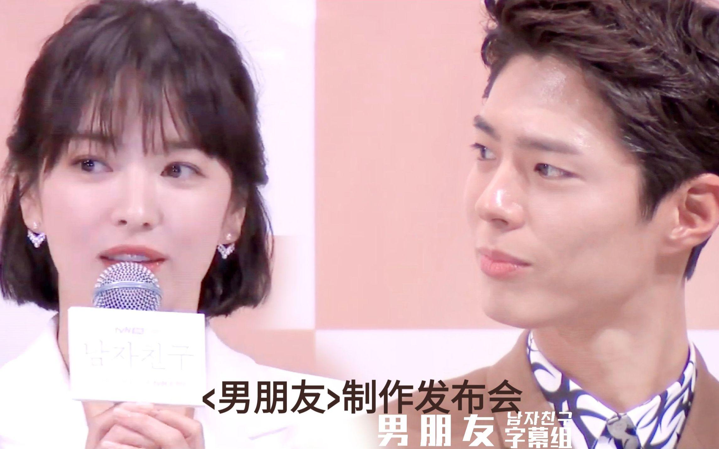 【全场中字】韩剧《男朋友》发布会 - 朴宝剑 宋慧乔图片