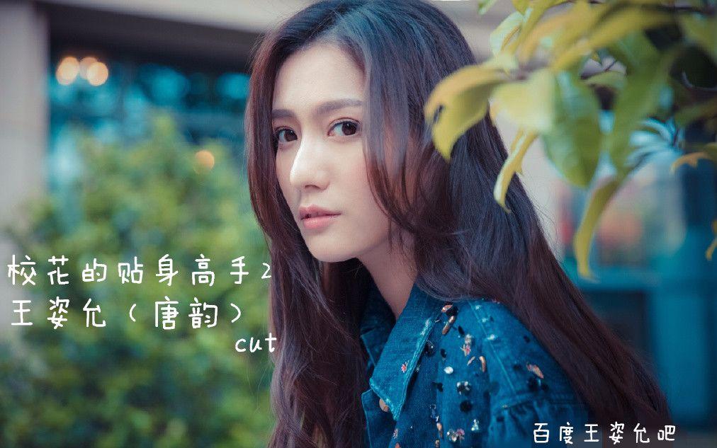 《校花的贴手2》王姿允(唐韵)第二集cut