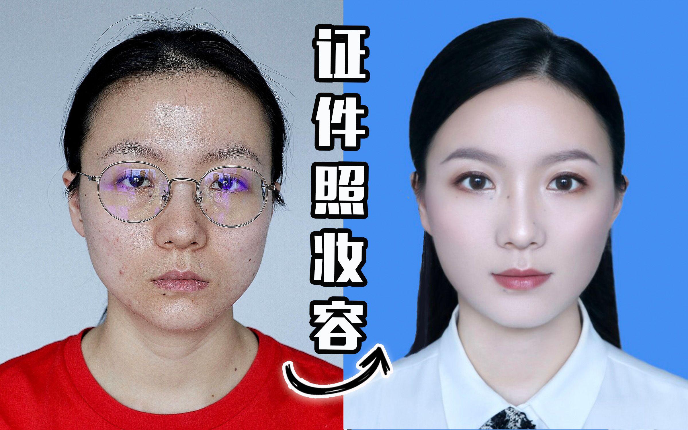 大佬甜er |变脸级最美证件照妆容,告别黑历史!