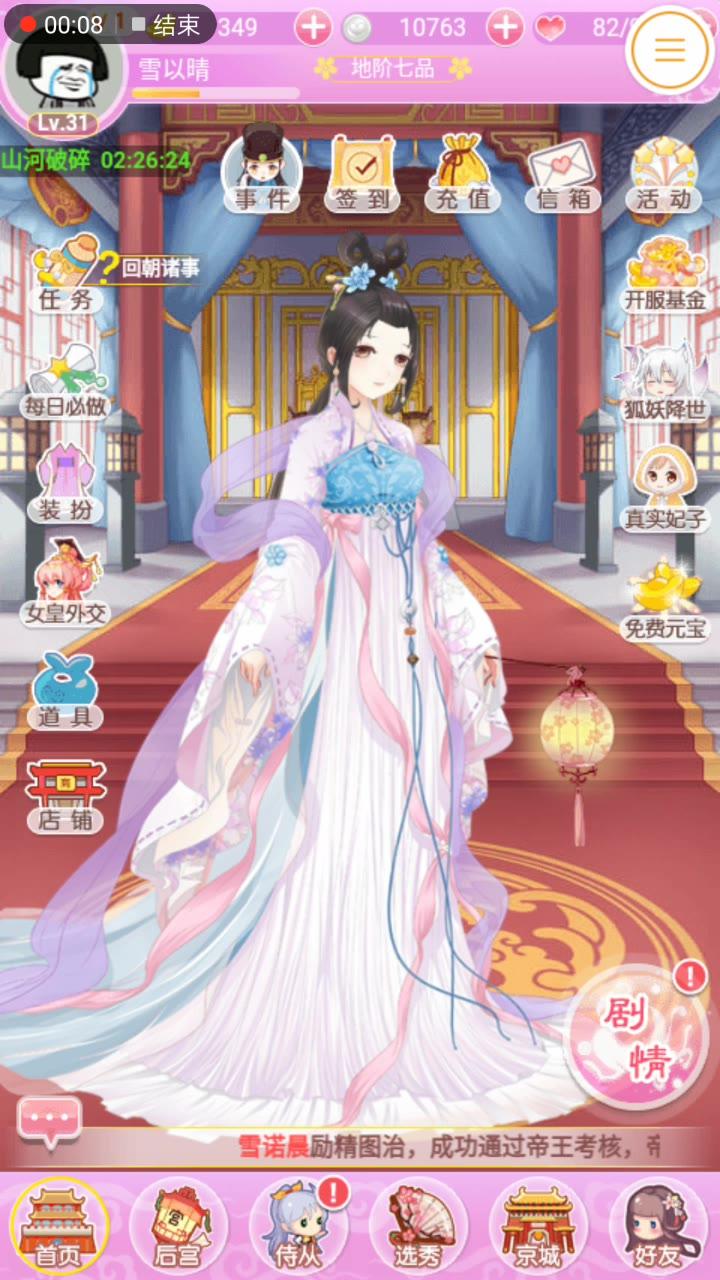 【和仙女】女皇陛下
