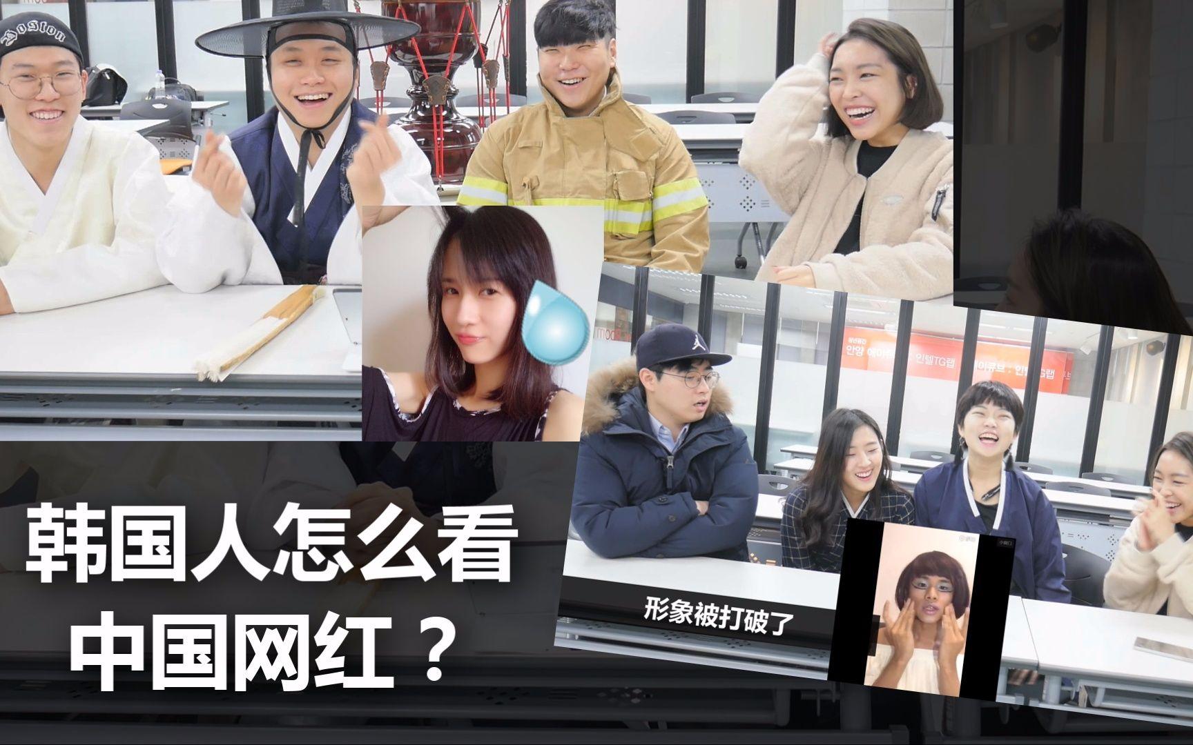 【韩国东东看中国】当韩国人第一次接触中国网红
