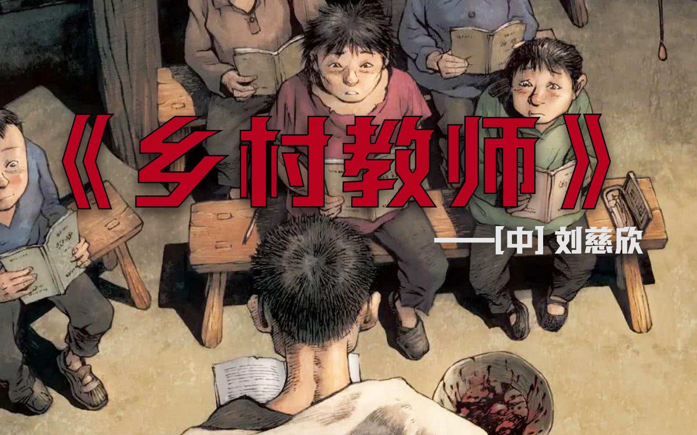 【《乡村教师》—刘慈欣】—刘慈欣笔下人文情怀的巅峰,up从小哭到大的科幻小说