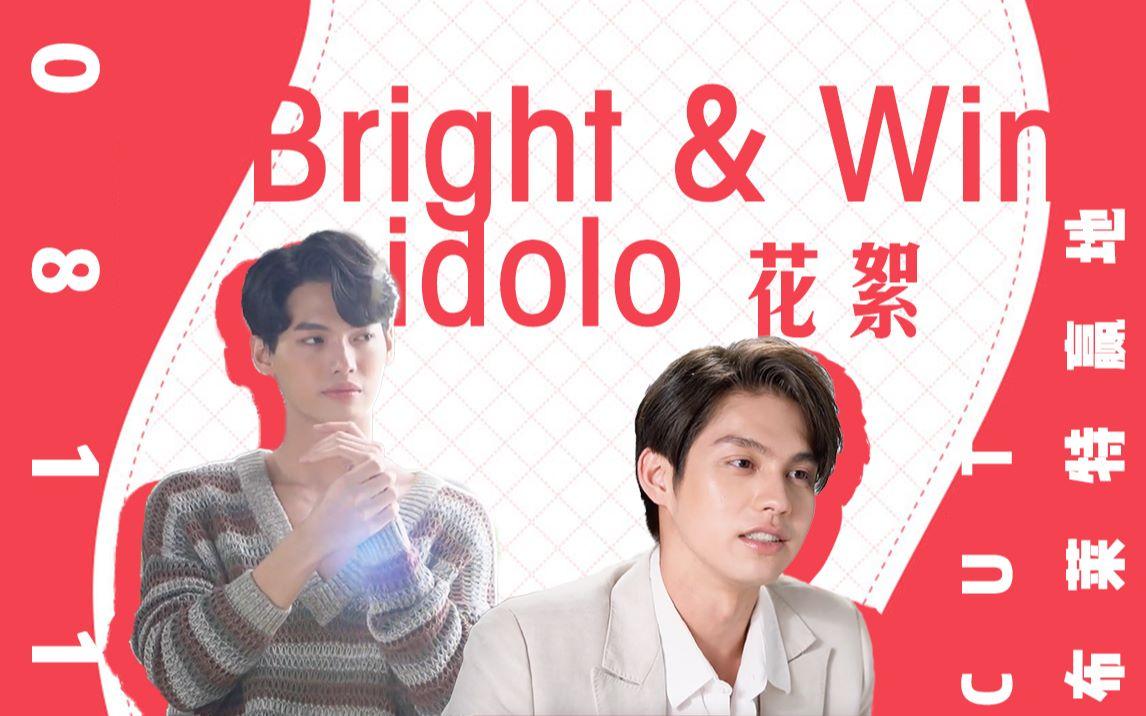 【BrightWin】【中字】0811 idolo 花絮 idolo 花絮 熟肉
