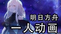 【明日方舟动画】斯卡蒂的漫天繁星